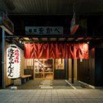 麺屋 半蔵 彦根店